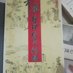 中华哲理故事精编(书皮脱落)