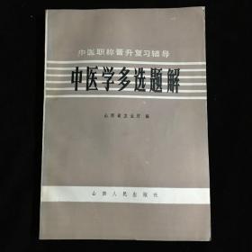 中医学多选题解