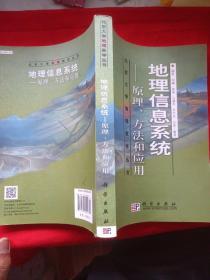 地理信息系统:原理、方法和应用(库存新书)