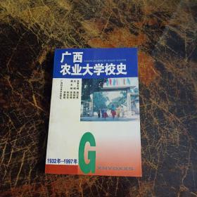 广西农业大学校史1932-1997