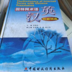 因特网术语英汉双解词典