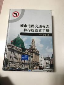 城市道路交通标志和标线设置手册(精装一版一印)