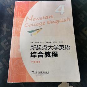 新起点大学英语综合教程4(学生用书)