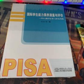 国际学生能力素养测量与评价—PISA测评结果