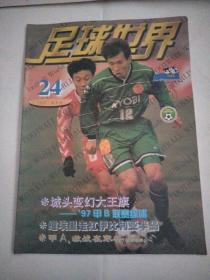 足球世界 1997年第24期