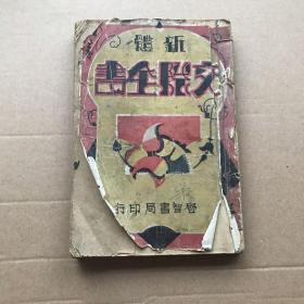 民国时期 新体交际全书 上册