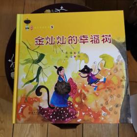 最美姑苏童话绘本5:金灿灿的幸福树