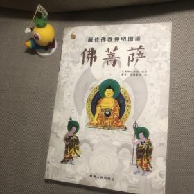 藏传佛教神明图谱:佛菩萨