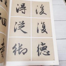 墨点字帖赵孟頫前后赤壁赋 单字放大本全彩版