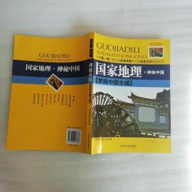 梦回中国古城