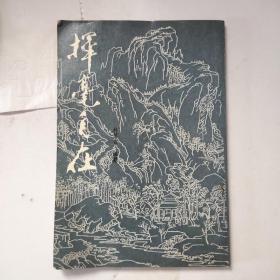 老美术书 挥笔自在 林琴石 编  中国书店出版