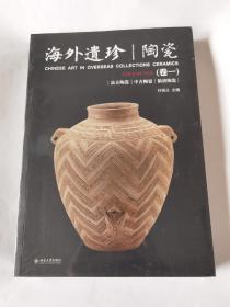 海外遗珍 陶瓷(卷一) 现货正版实拍 非偏包邮