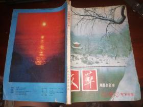 文萃周报合订本 1989年下半年
