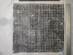 唐贞元十年王嘉墓志铭拓片 见方35cm,价100