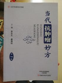 当代抗肿瘤妙方(第5版)-名医世纪传媒
