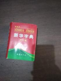 新华书店 双色本 第11版