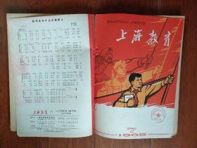 1965年:上海教育 (1一12期合订)