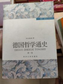 德国哲学通史(全三卷)