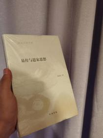 陈鼓应著作集:易传与道家思想(修订版)