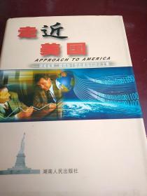 走近美国:湖南省第二期领导干部赴美培训团论文集