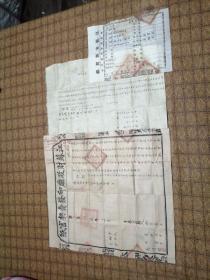 江苏财政厅印发卖契官纸(洪宪)1916年+民契+江苏省新契纸民国五年+三张合售