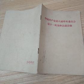 中国共产党第八届中央委员会第11次全体会议公报