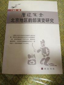 唐辽宋金北京地区韵部演变研究         西2