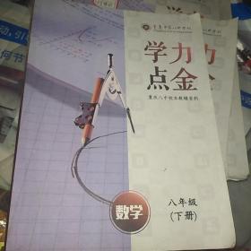 重庆八中校本教辅资料:学力点金 数学 八年级 下册