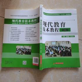 现代教育技术教程(第3版)