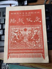 降龍伏虎  中國青年藝術劇院演出六幕話劇