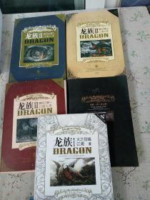 龙族123【火之晨曦+悼亡者之瞳+黑月之潮 上中下】五本合售