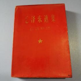 毛泽东选集成语解释(64开,1967,有林题一面)