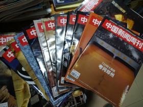 中国新闻周刊2021年第10/11/14/17/19/21/22/23/25/26/27/28期 【12本合售】