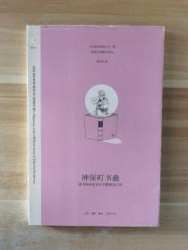 神保町书蟲:爱书狂的东京古书街朝圣之旅