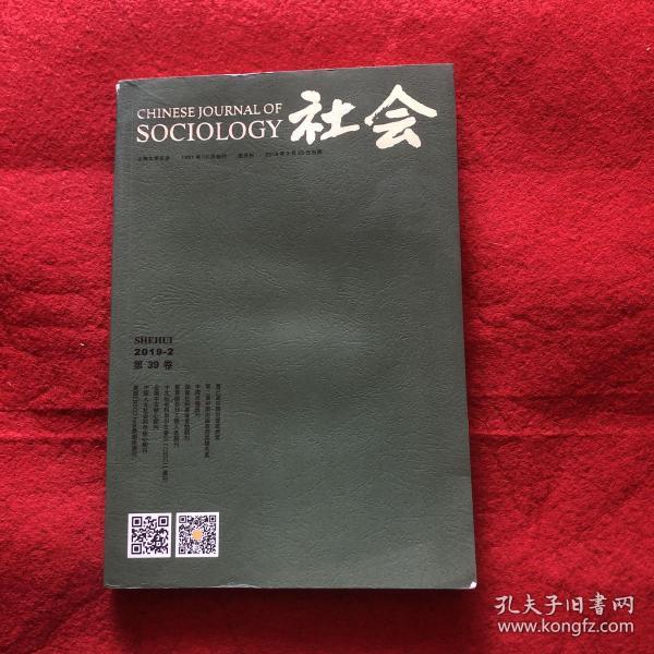 社会2019年第2期