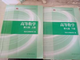 高等数学(第七版) 上下册两本《内有水印》