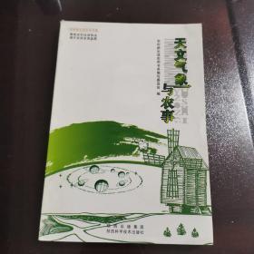 天文气象与农事  稀缺好书 2012年一版一印