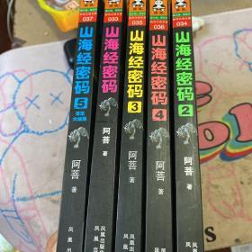 山海经密码(全五册)