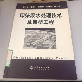 印染废水处理技术及典型工程