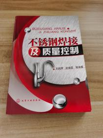 不锈钢焊接及质量控制