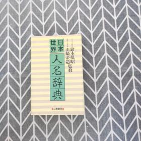 日本世界人名辞典