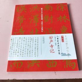 儿童书法进阶学堂:妙严寺记