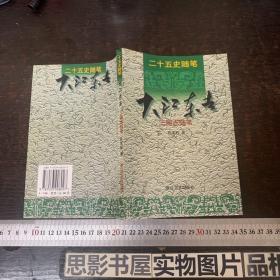 大江东去(三国志随笔)