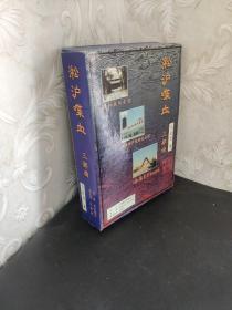 淞沪喋血 三部曲 带书盒