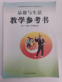 义务教育课程标准实验教科书——品德与生活·教学参考书(供一年级上学期使用)(1版11印)(有2枚光盘)