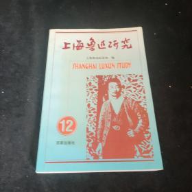 上海鲁迅研究 百家出版12