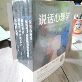 表达艺术(套装全5册)说话心理学