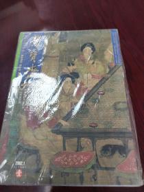 荣宝斋2002第1期