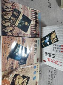 二次大战三元凶(三册)带精美涵盒