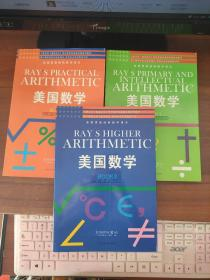 美国数学. 小学卷 : 英文原版(全三册)